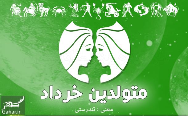3khordad1 610x410 متن در مورد متولدین خرداد