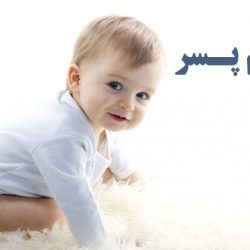 اسم پسر جدید ، اسم پسر ایرانی باکلاس
