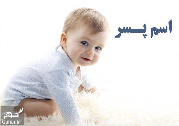90741 482 اسم پسر جدید ، اسم پسر ایرانی باکلاس