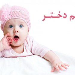اسم دختر جدید ، اسم دختر ایرانی باکلاس