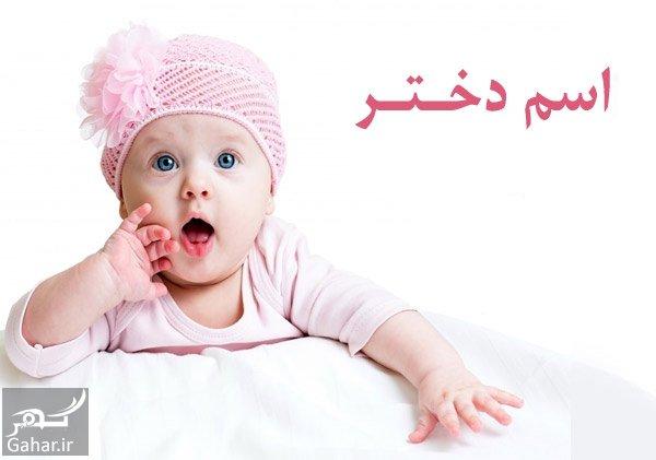 90805 234 اسم دختر جدید ، اسم دختر ایرانی باکلاس