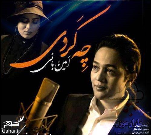 Amin Bani دانلود اهنگ تو با قلب دیوانه من چه کردی از امین بانی ، تیتراژ شهرزاد