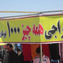 جمعه بازار مشهد