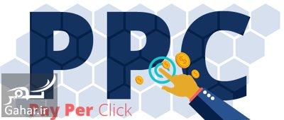 PayPerClick1 1 تبلیغات کلیکی چیست و چه تاثیری دارد؟