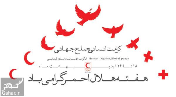 afteye helaale ahmar 600x330 متن تبریک روز هلال احمر و صلیب سرخ