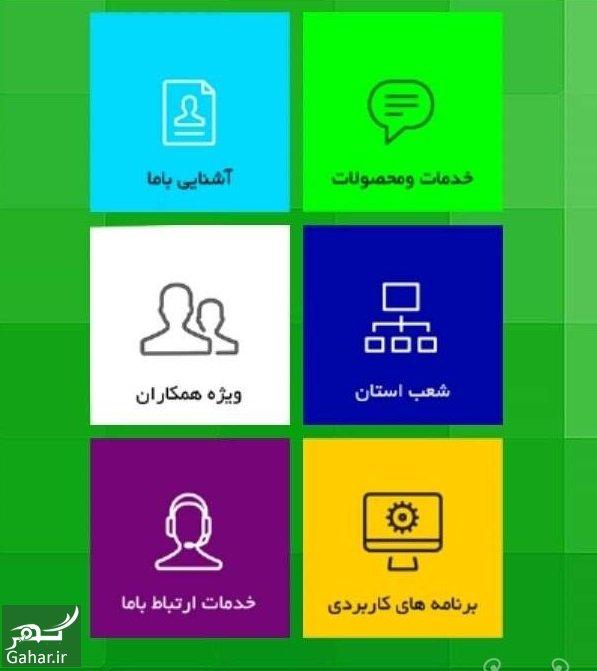 hamrah bank keshavarzi3 همراه بانک کشاورزی اندروید ورژن جدید