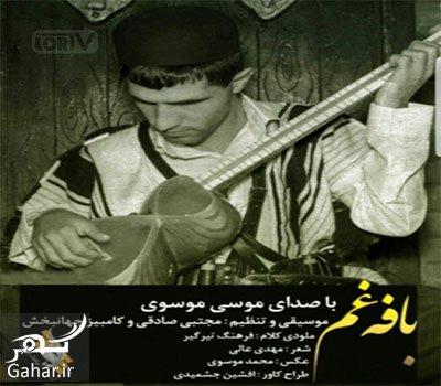 mousa moosavi دانلود آهنگ لری بختیاری بافه غم از موسی موسوی ( مه شو تارم)