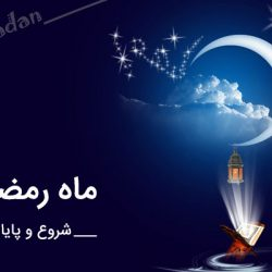 اول ماه رمضان سال۹۷