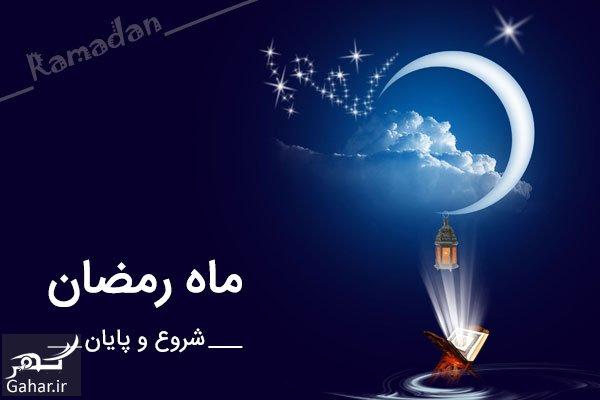 ramadan اول ماه رمضان سال۹۷