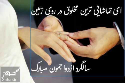 www.araas .ir 1 8 متن تبریک سالگرد ازدواج به همسر