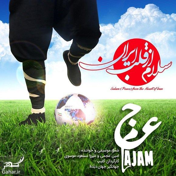 ajman salam دانلود موزیک ویدیو سلام از قلب ایران عجم بند (پیشنهاد دانلود)