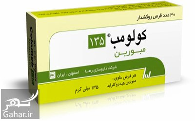 colomeb135 021 قرص مبورین ، موارد مصرف و عوارض قرص مبورین
