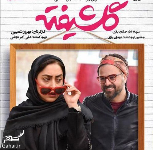 golshifte serial زمان پخش قسمت یازدهم گلشیفته اعلام شد