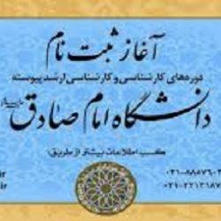 ثبت نام دانشگاه امام صادق ۹۷