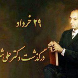 متن برای درگذشت دکتر علی شریعتی