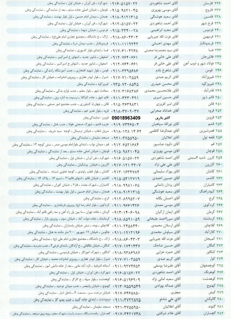 آدرس و شماره تلفن نمایندگیهای باربری وطن در کشور, جدید 1400 -گهر