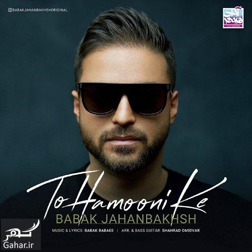 Babak Jahanbakhsh دانلود آهنگ تو همونی که بابک جهانبخش