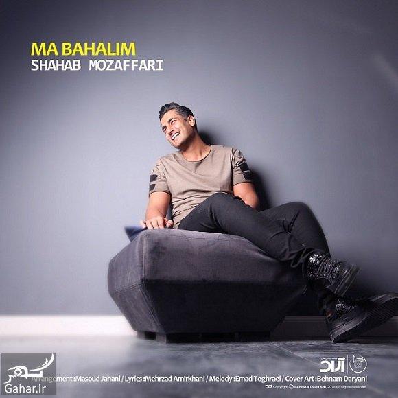 Shahab Mozaffari دانلود آهنگ ما باحالیم شهاب مظفری