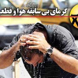 جدول قطع برق تهران دوشنبه ۱ مرداد ۹۷