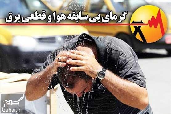 bargh garma جدول قطع برق تهران سه شنبه 9 مرداد 97