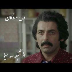 زمان پخش و تکرار سریال دلدادگان از شبکه سه
