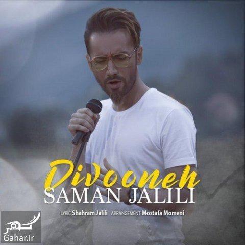 saman jalili divouneh دانلود آهنگ دیوونه از سامان جلیلی