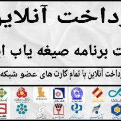 هشدار پلیس فتا درباره سایتهای صیغه یابی