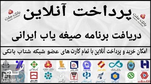 sighe هشدار پلیس فتا درباره سایتهای صیغه یابی