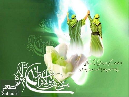 6727506 108 پیام تبریک عید غدیرخم