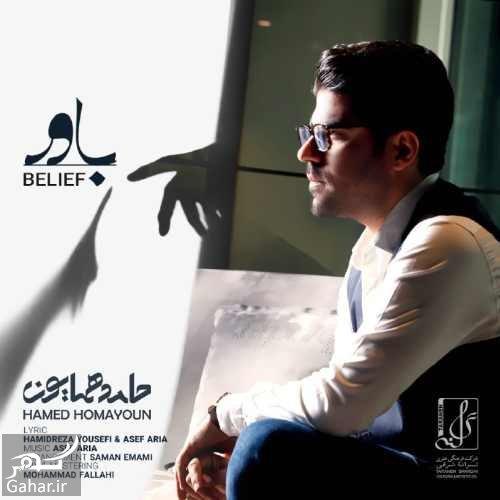 Hamed Homayoun دانلود آهنگ باور حامد همایون + متن اهنگ