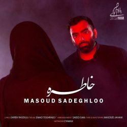 دانلود اهنگ خاطره مسعود صادقلو