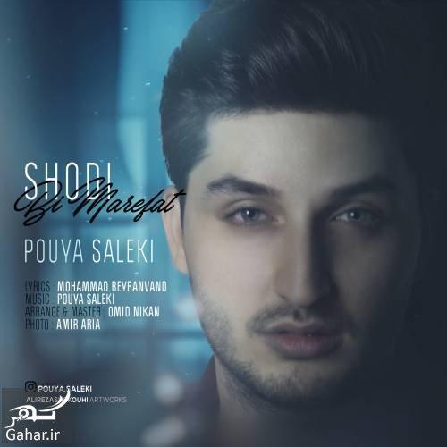 Pouya Saleki دانلود آهنگ شدی بی معرفت پویا سالکی + متن اهنگ