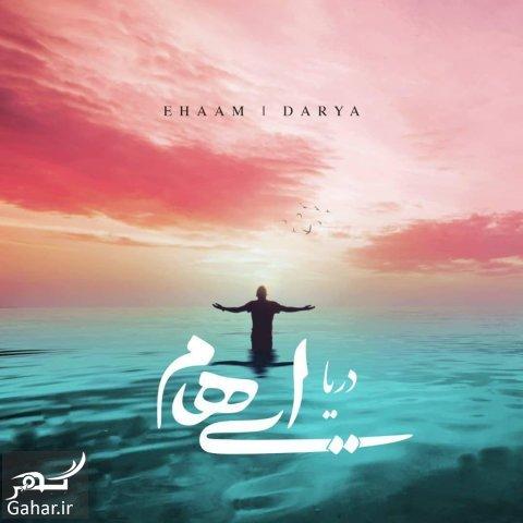eiham darya دانلود آهنگ دریا از ایهام