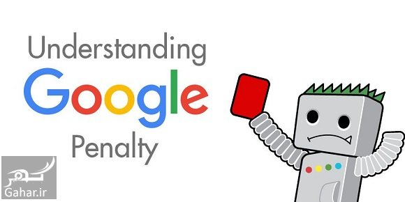 google penalty تشخیص پنالتی گوگل و دلایل آن