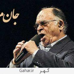 دانلود آهنگ جان مریم اصلی با صدای محمد نوری