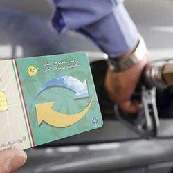 ماجرای خرید و فروش کارت سوخت های قدیمی در پمپ بنزین ها