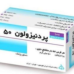 قرص پردنیزولون برای چیست + عوارض و موارد مصرف پردنیزولون