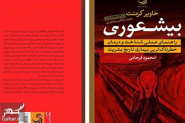 معرفی کتاب بیشعوری خاویر کلمنت و علت معروفیت آن, جدید 1400 -گهر