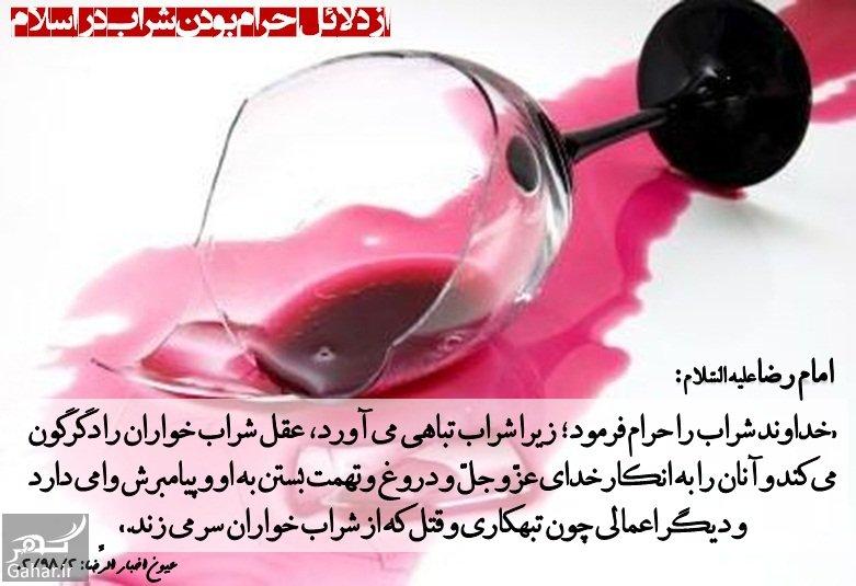 D8A7D8B2 D8AFD984D8A7D8A6D984 D8ADD8B1D985D8AA D8B4D8B1D8A7D8A8 1 علت حرام بودن شراب چیست؟