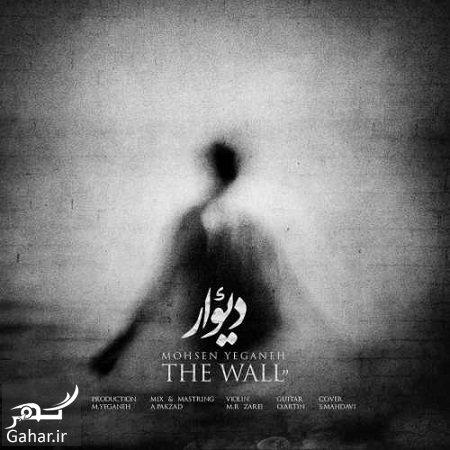 دانلود آهنگ دیوار محسن یگانه (رمیکس و تنظیم جدید و زیبا), جدید 1400 -گهر