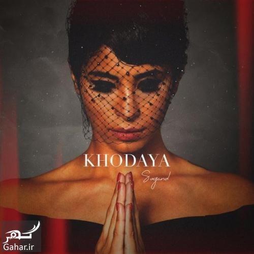 Sogand Khodaya TEXT متن آهنگ خدایا از سوگند