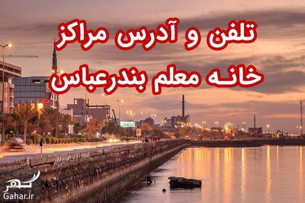 تلفن و آدرس مراکز خانه معلم بندرعباس, جدید 1400 -گهر