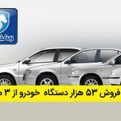 قیمت پیش فروش ایران خودرو مهر ۹۷ + شرایط