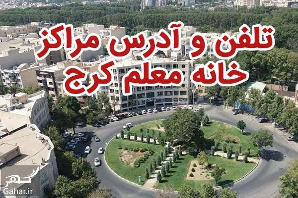 khane moalem karaj تلفن و آدرس مراکز خانه معلم کرج + شهرهای استان البرز