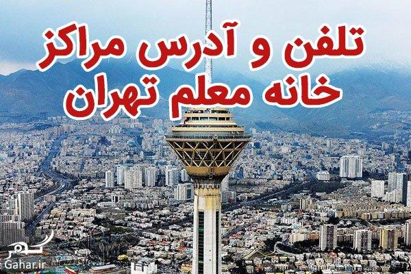 khaneh moalem tehran تلفن و آدرس مراکز خانه معلم تهران + شهرستانهای تهران