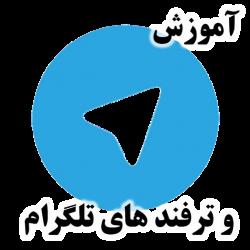 آموزش انواع ترفندهای حرفه ای تلگرام