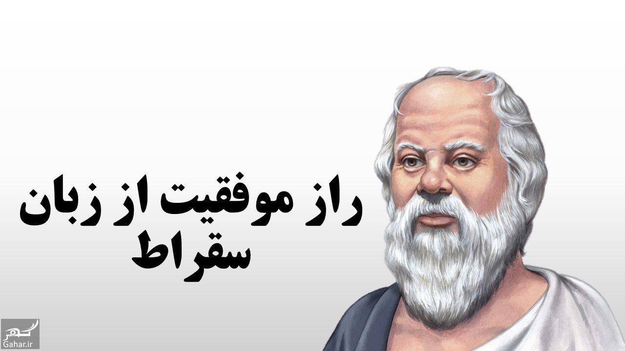 mataleb www.gahar .ir 20.06.97 8 داستان راز موفقیت سقراط چه بود؟