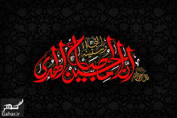 mataleb www.gahar .ir 28.06.97 2 کارهای حرام در ماه محرم و صفر