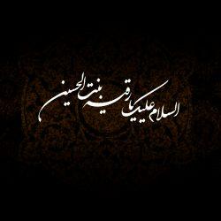 کرامات و معجزات حضرت رقیه (س)
