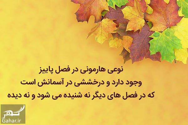 mataleb www.gahar .ir 28.06.97 6 پیام و متن زیبا در مورد پاییز
